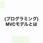 mvc-model