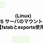 (Linux) NFS サーバのマウント方法【fstabとexports使用】