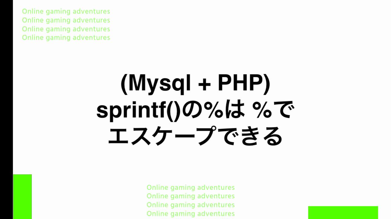 sprintf-%-escape