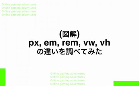 px-em-rem-vw-vh