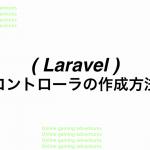larave-controller