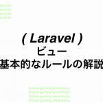 laravel-view