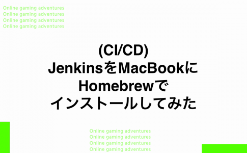 (CI/CD) JenkinsをMacBookにHomebrewでインストールしてみた