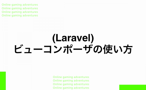 (Laravel) ビューコンポーザの使い方