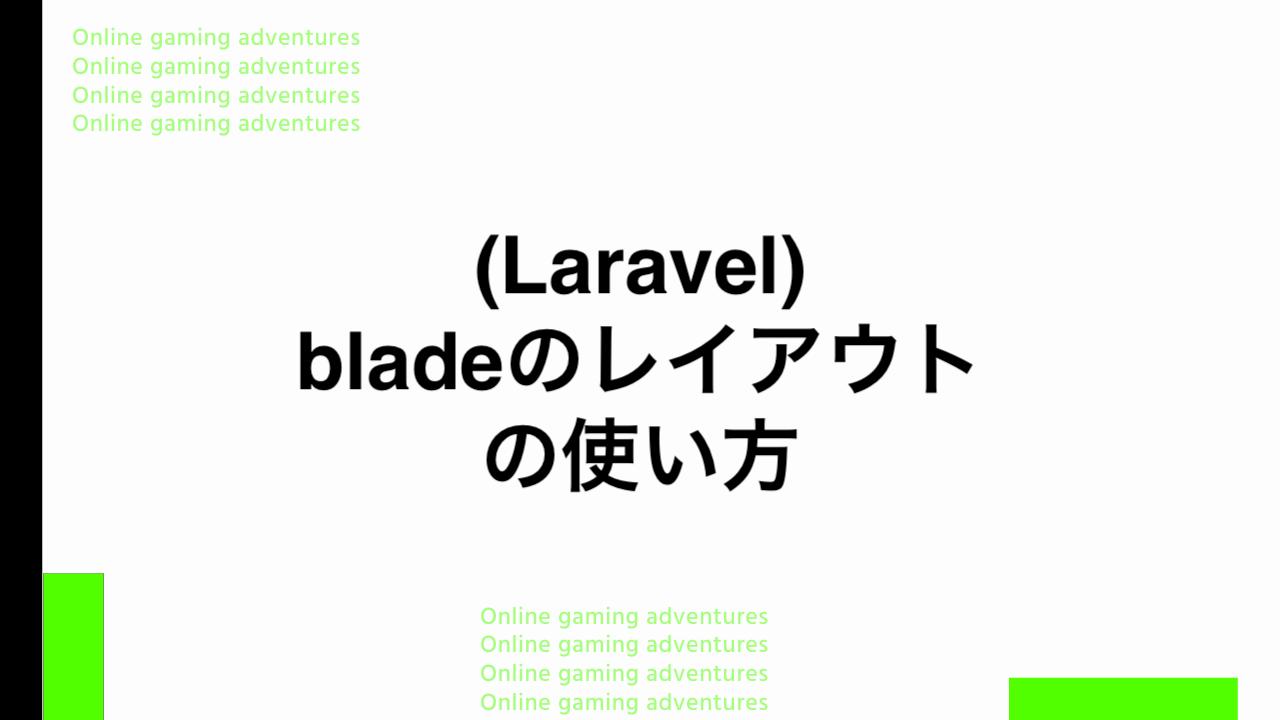 (Laravel) bladeのレイアウトの使い方