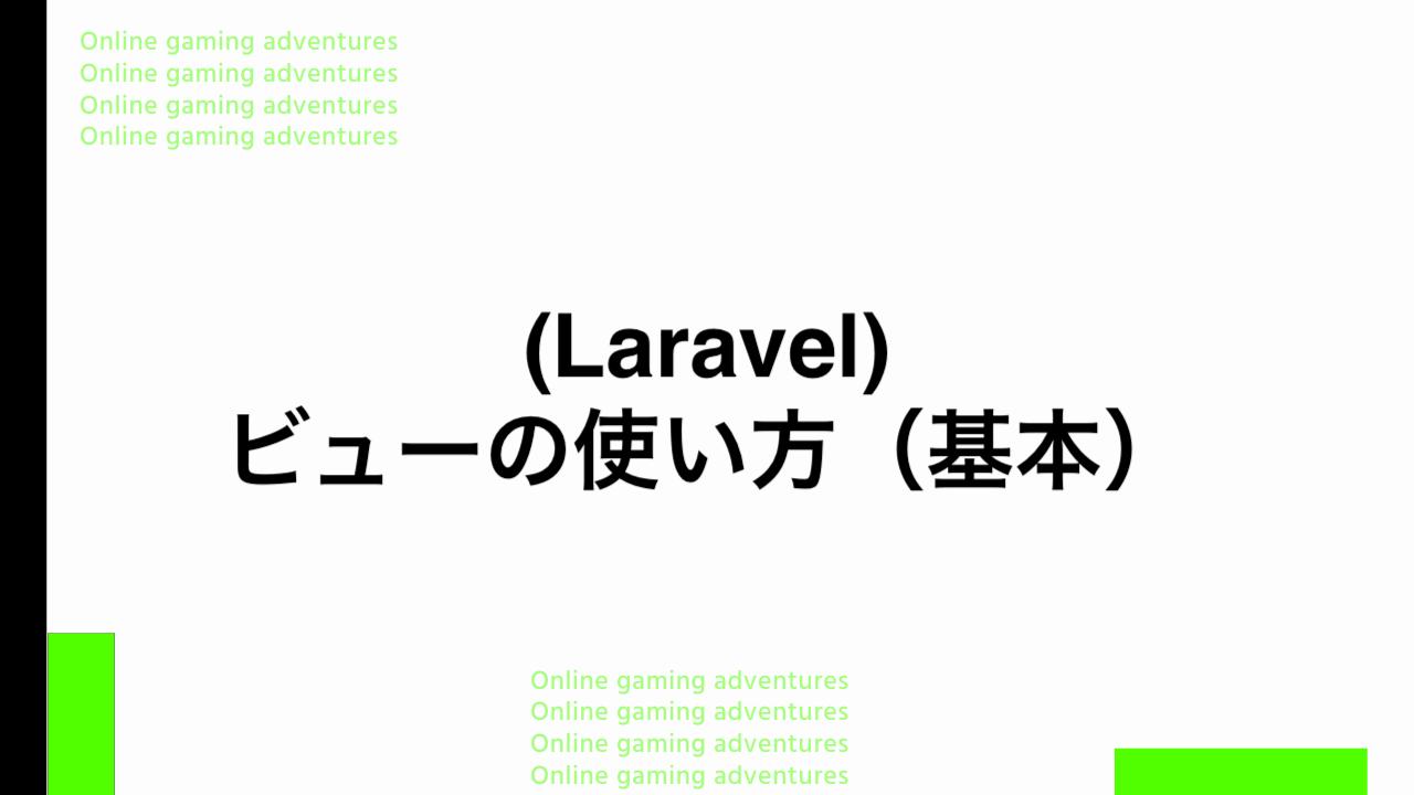 (Laravel) ビューの使い方(基本)