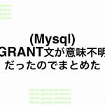 mysql-grant