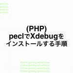 install-xdebug-via-pecl