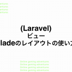 laravel-biew-blade-layout