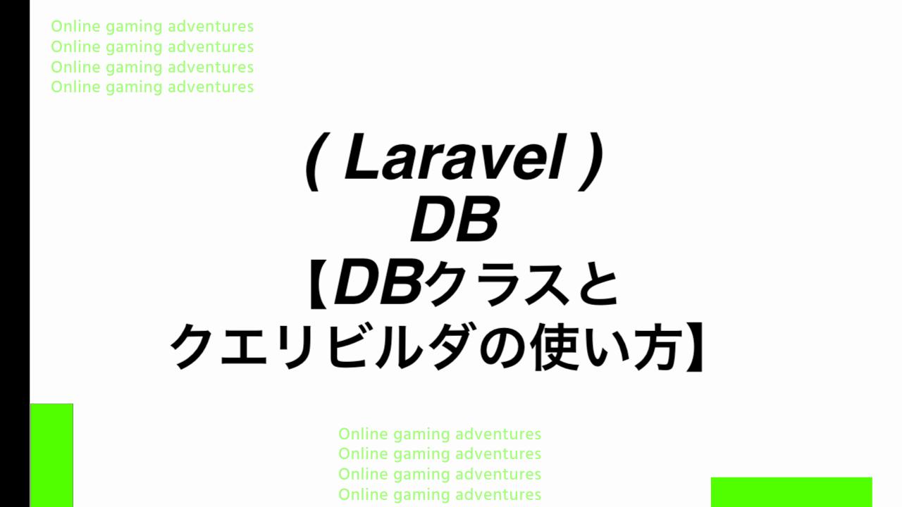laravel-dbclass-querybuilder