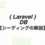 laravel-seeding