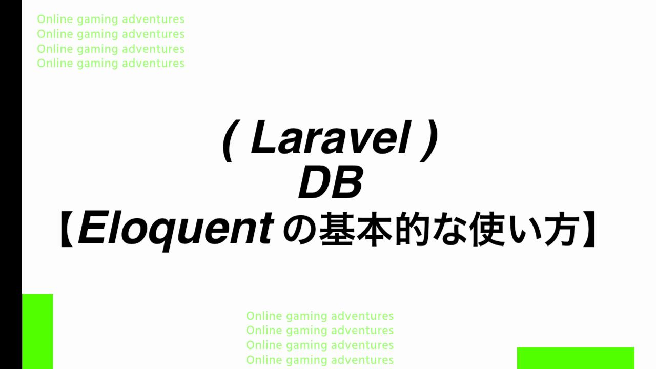 laravel-eloquent