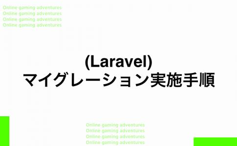 (Laravel) マイグレーション実施手順