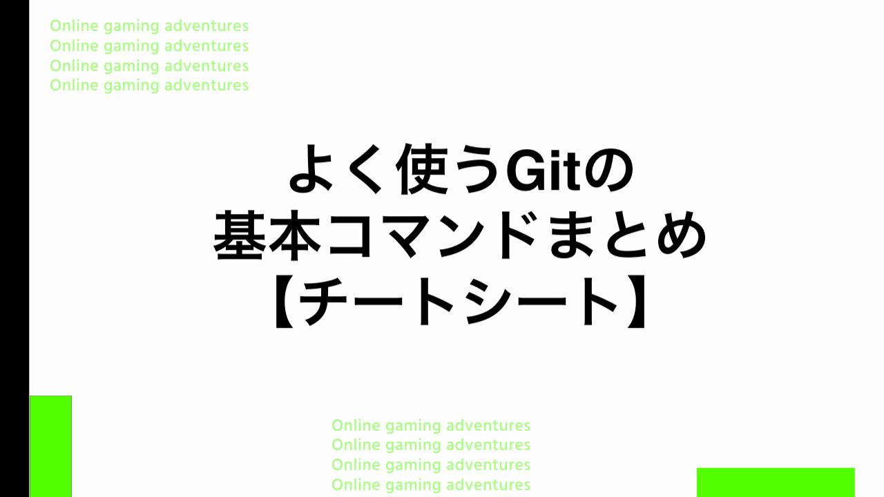 よく使うGitの基本コマンドまとめ【チートシート】