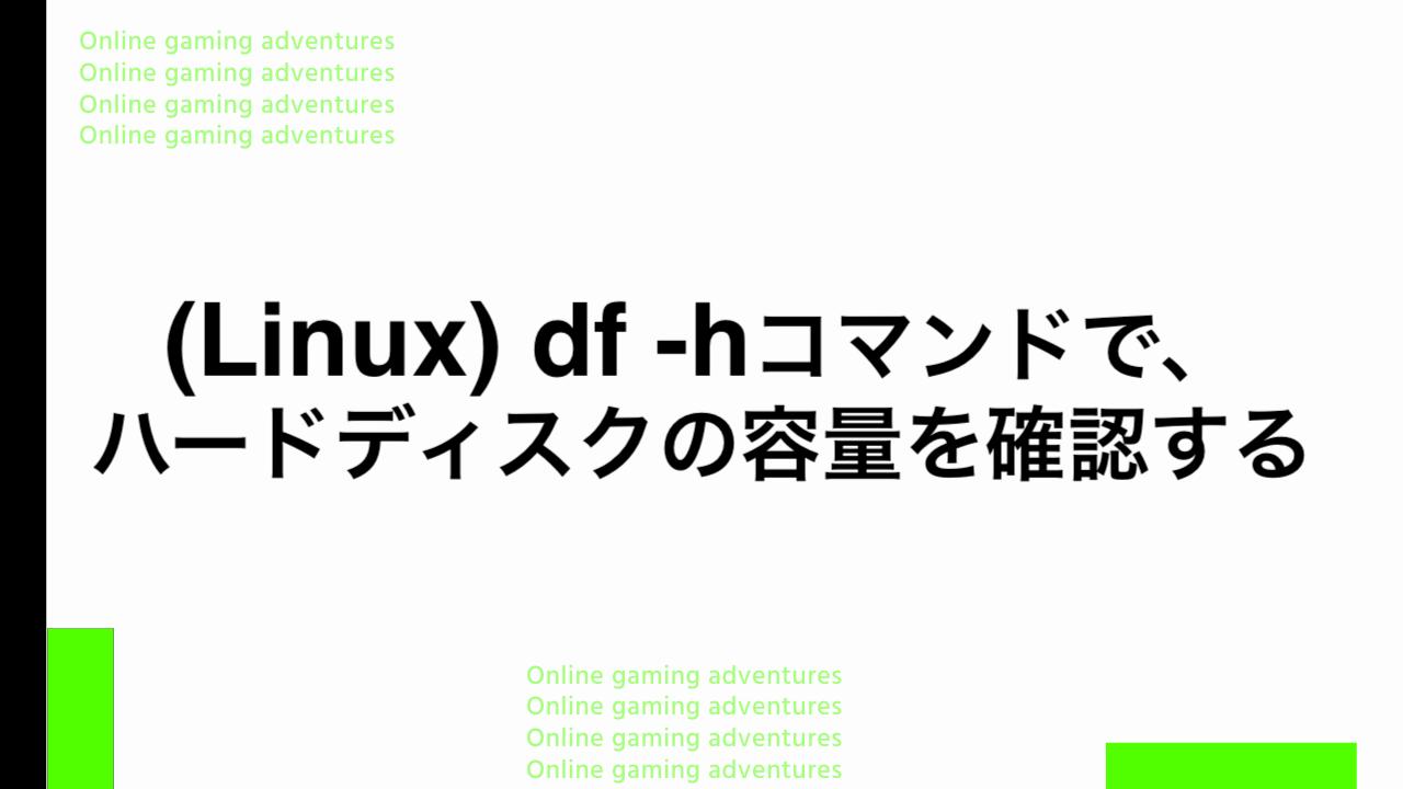 linux-df-h