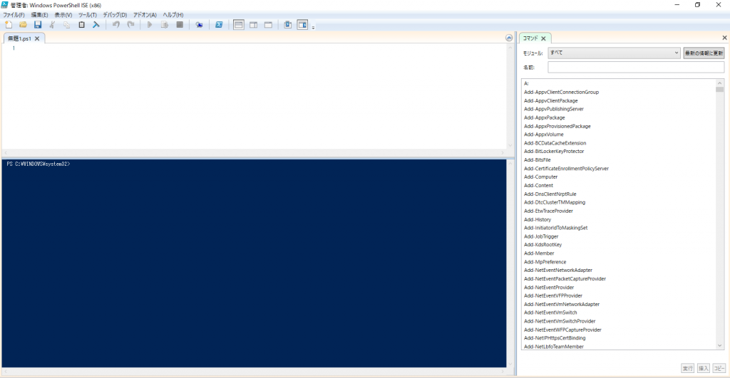 power-shell-ise-image