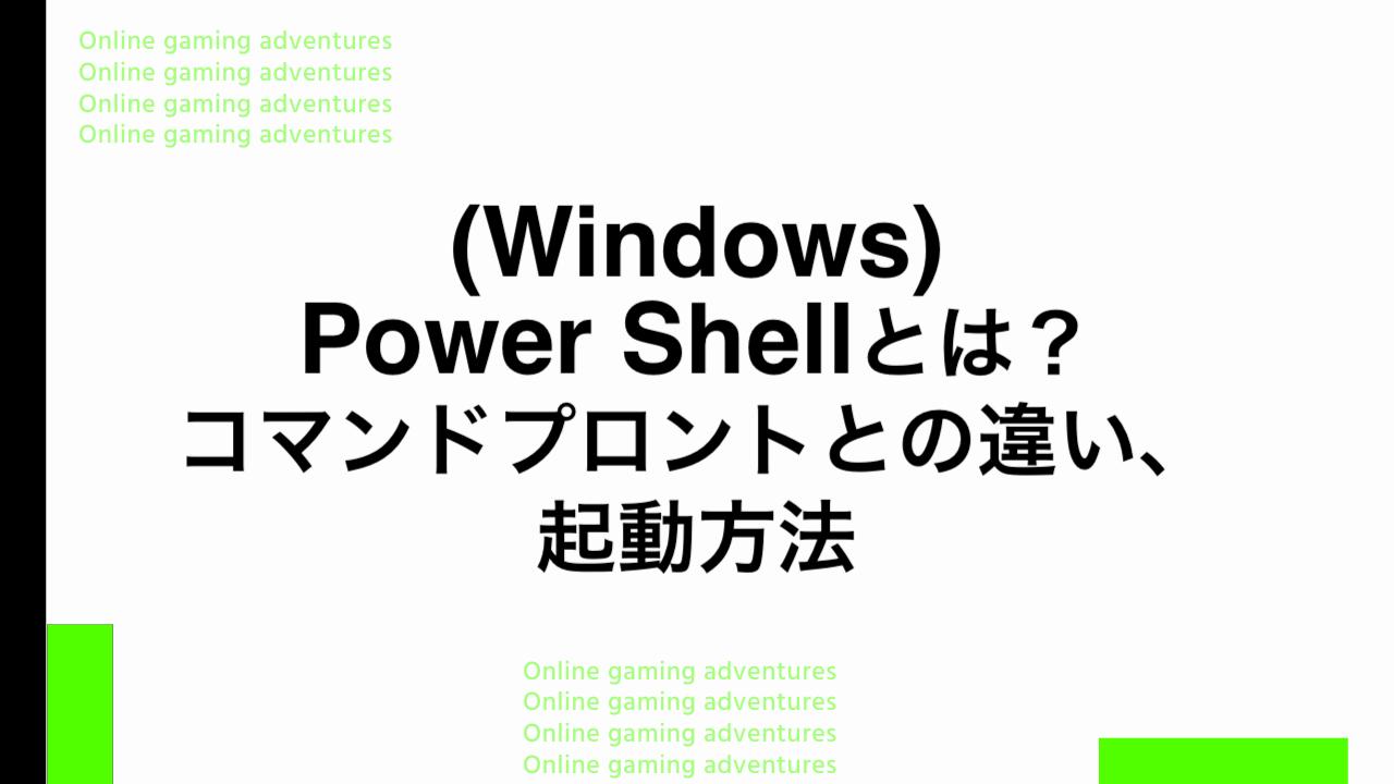 windows-power-shell