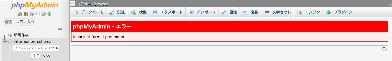 phpMyAdmin - エラー Incorrect format parameter