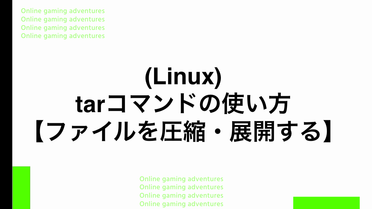 (Linux) tarコマンドの使い方【ファイルを圧縮・展開する】