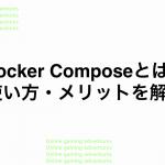 Docker Composeとは?使い方・メリットを解説