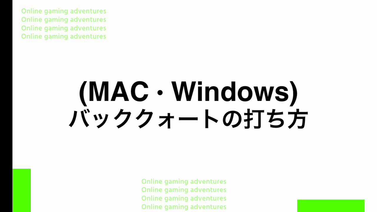mac-windows-backquote-key-board
