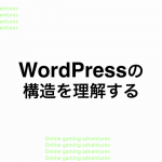 wordpress-structure
