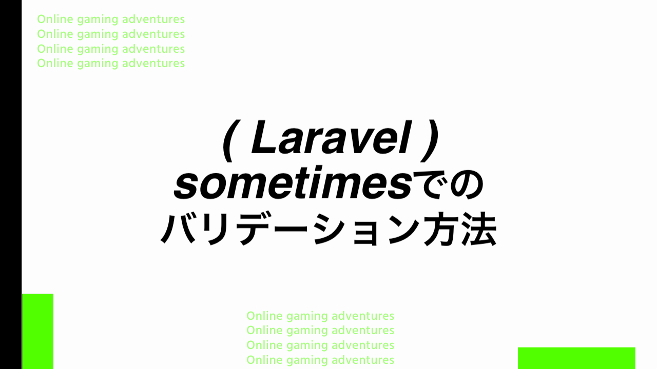laravel-somtimes-validation