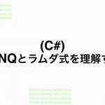 cshrp-linq-lambda-expression