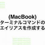 mac-terminal-alias