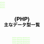 php-data-type