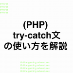 (PHP) try-catch文 の使い方を解説