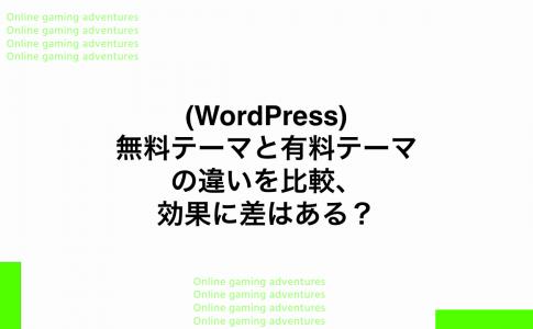 wordpress-free-theme-vs-paid-theme