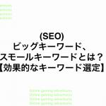 what-is-big-keyword-and-small-keyword