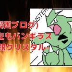 pokemon-everyone-use-tyranitar