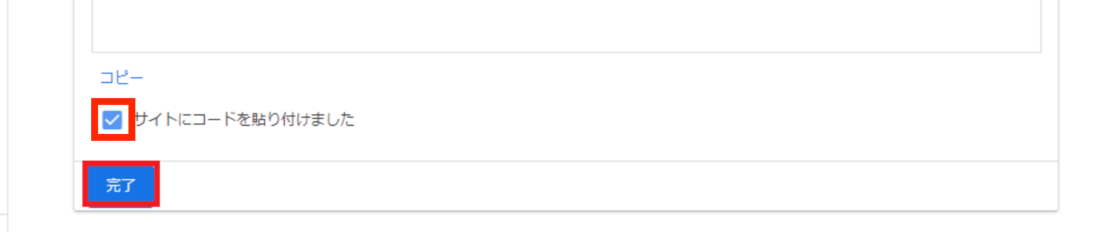 googleアドセンスの申請画面