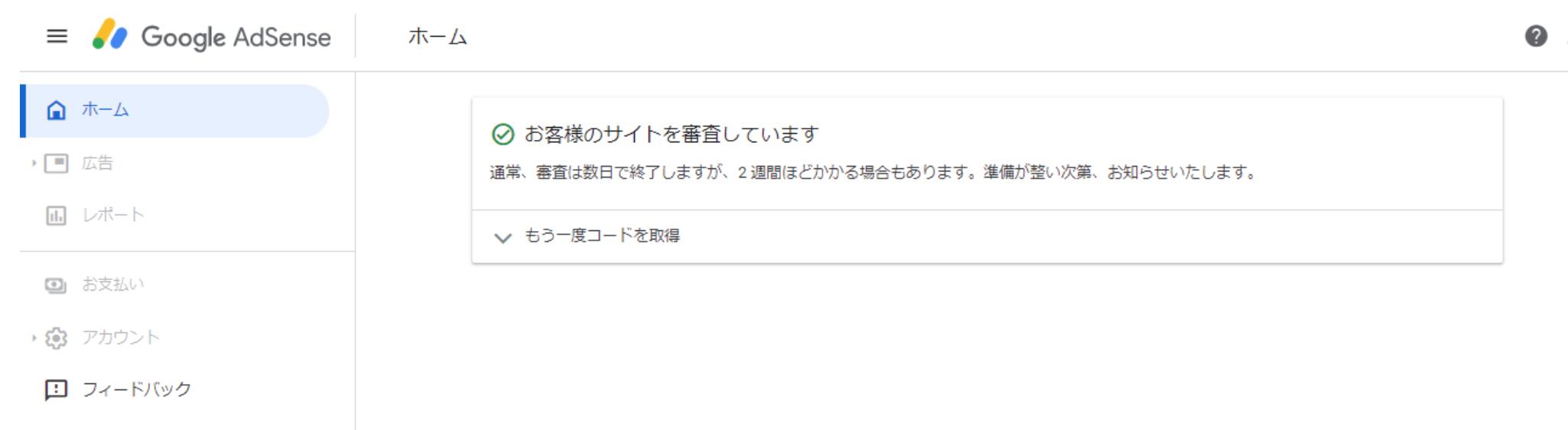 Googleアドセンス申請待ちの画像