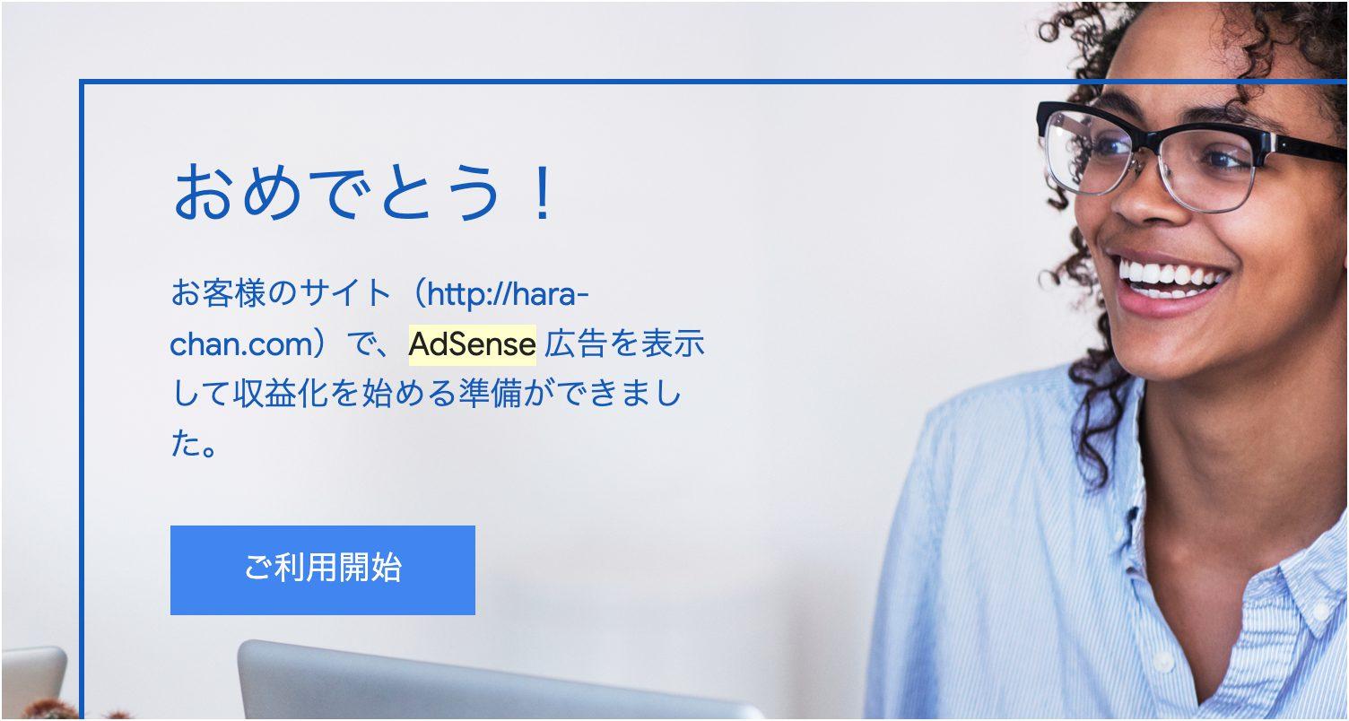 googleアドセンスに合格したメールの画像