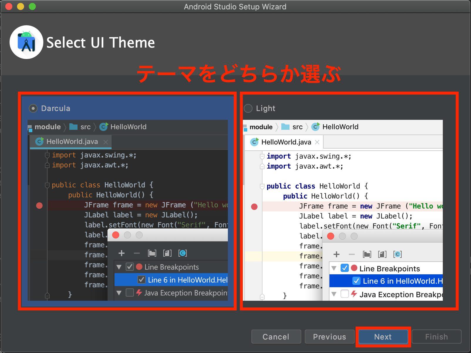 Android Studioのテーマ選択画面の画像