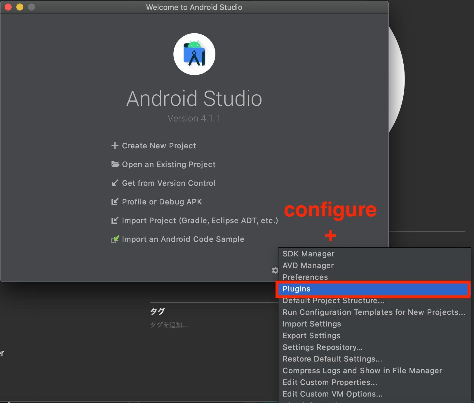 Android Studioのプラグインインストール画面を開く画像