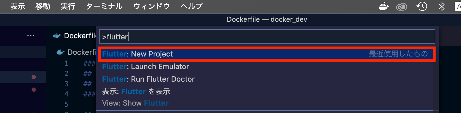 Visual Studio CodeでFlutterプロジェクト立ち上げコマンドを検索する画像