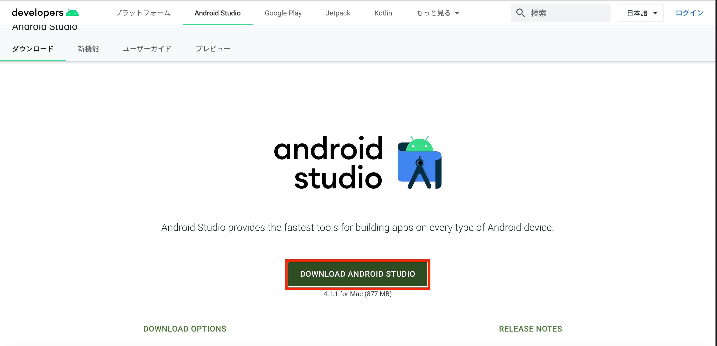 android-studioのダウンロード画面
