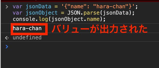 jsonオブジェクトのデータへのアクセス方法