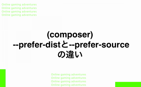 --prefer-distと--prefer-sourceの違い