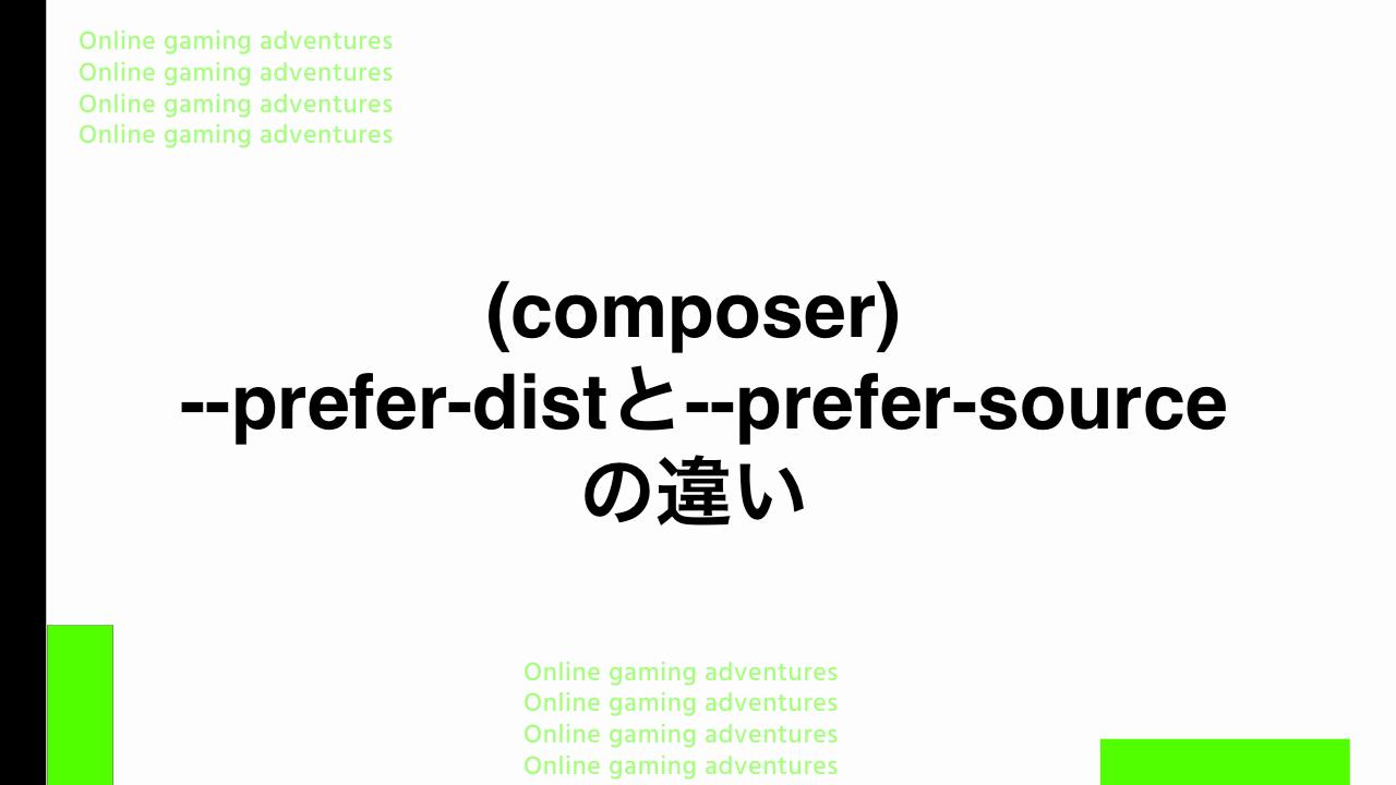 --prefer-distと--prefer-sourceの違い