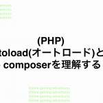 php-autoload(オートロード)とは