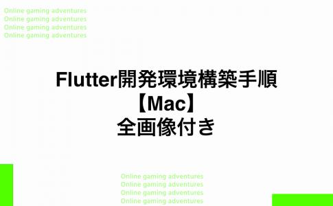 Flutter開発環境構築手順【Mac】全画像付き