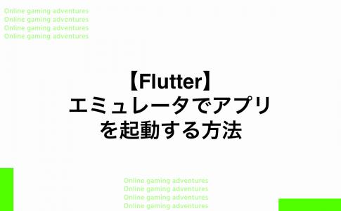 【Flutter】エミュレータでアプリを起動する方法
