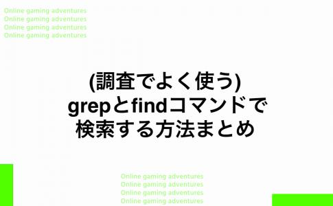 (調査でよく使う) grepとfindコマンドで検索する方法