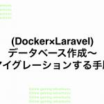 (Docker×Laravel) データベース作成〜マイグレーションする手順
