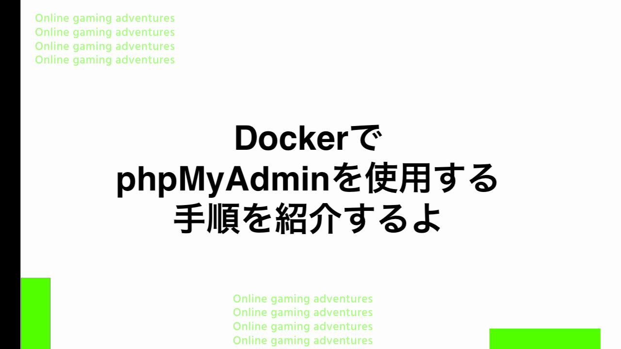 DockerでphpMyAdminを使用する手順